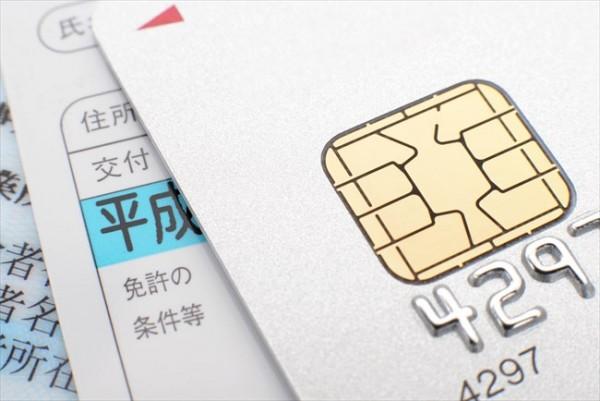 必要書類は身分証とカード情報