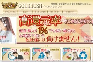 ゴールドラッシュのTOPページ