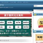 ネオギフトの公式ホームページ