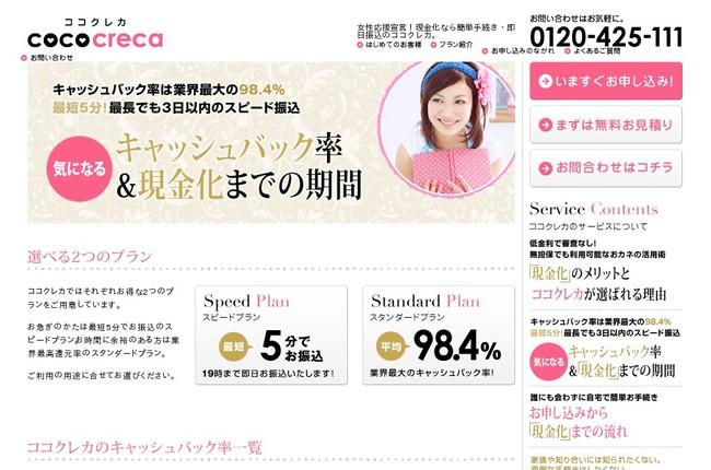 ココクレカの公式ホームページ