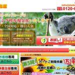 大吉屋の公式ホームページ