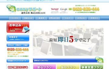 イージーサポートの公式ホームページ