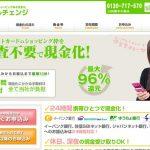 モバイルチェンジの公式ホームページ