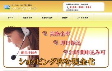 トレードサポートの公式ホームページ
