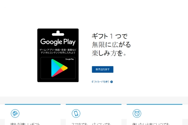 GooglePlayのトップページ