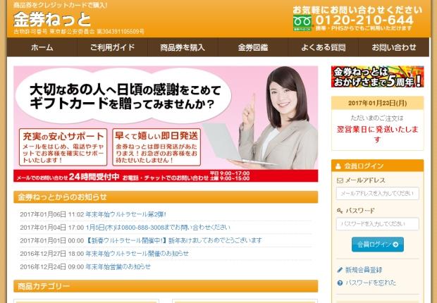 https://www.kinkennet.jp/ja