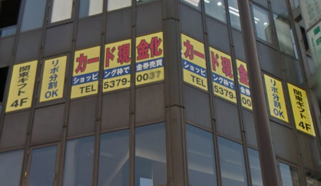 新宿で営業する現金化業者の関東ギフト