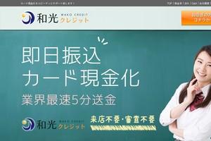和光クレジットのTOPページ