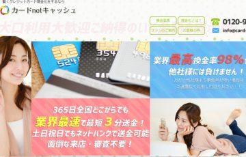 カードnetキャッシュのTOPページ