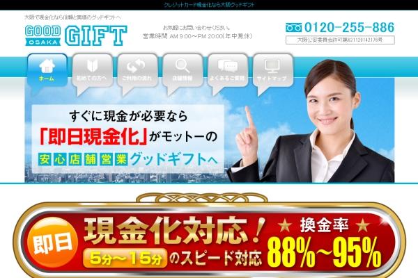 大阪グッドギフトのTOPページ