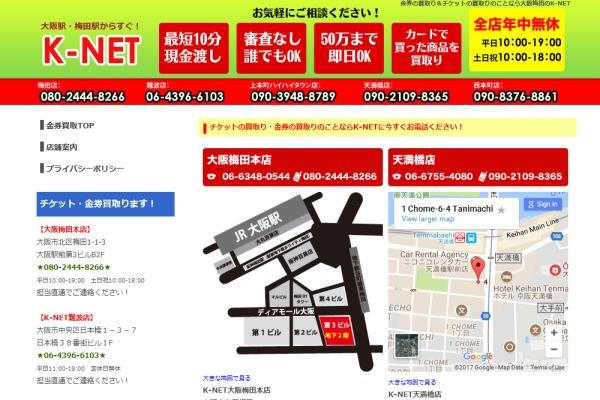 K-NET大阪店のトップページ
