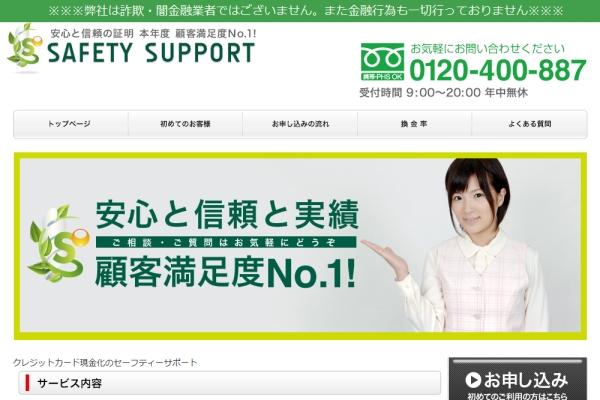 セーフティサポートのトップページ