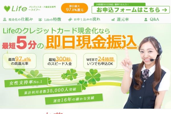 札幌のクレジットカード現金化業者