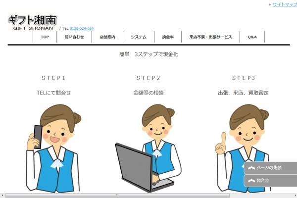 ギフト湘南のトップページ