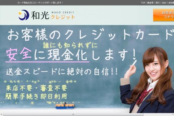 和光クレジットのトップページ