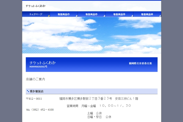 チケットふくおかのトップページ