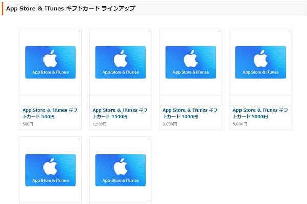 AppStoreでiTunesコードを購入