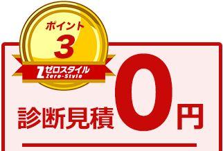 事前診断・見積りをゼロ円で24時間受付!