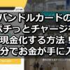 バンドルカードの「ポチっとチャージ」を使った後払い現金化の方法 | 誰でも2万円を即日資金調達!
